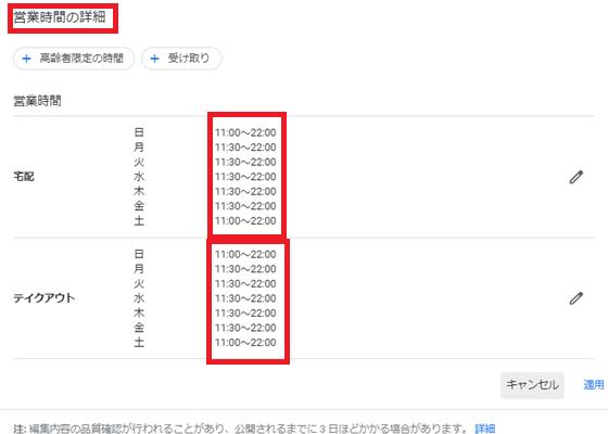 Googleマイビジネス営業時間詳細設定