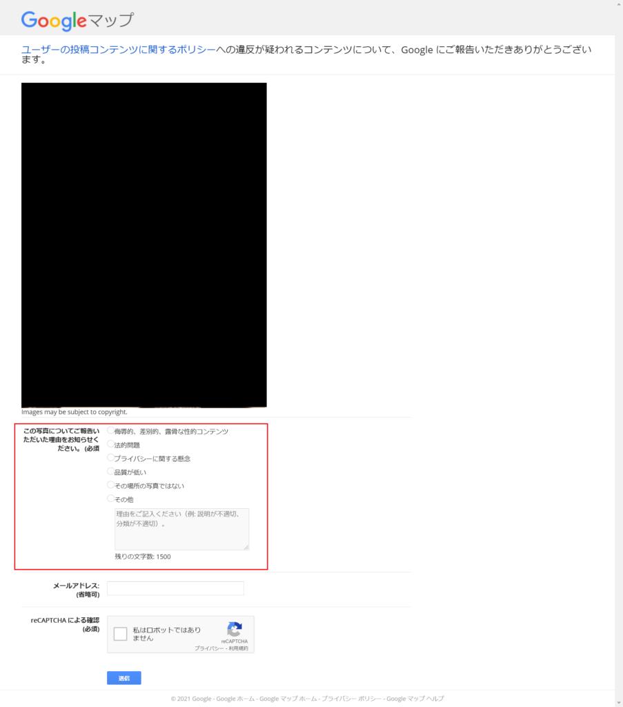 Googleマイビジネス 写真削除 報告