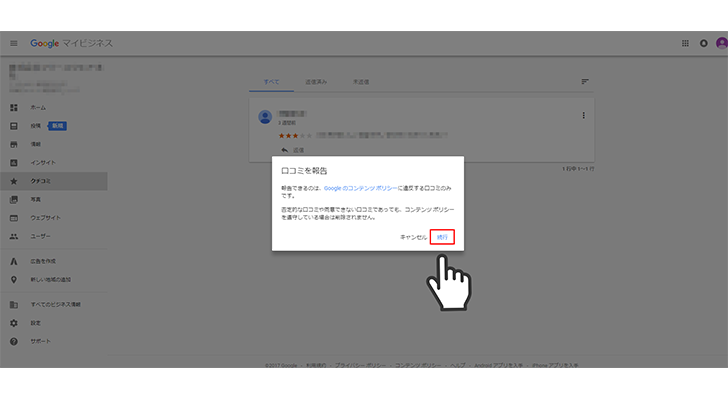 Googleマップ口コミ削除方法クチコミを報告