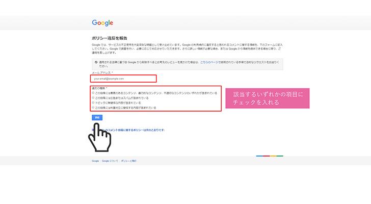 Googleマップ口コミ削除方法ポリシー違反を報告