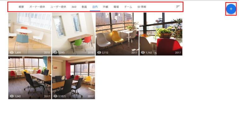 Googleマイビジネス写真 外観