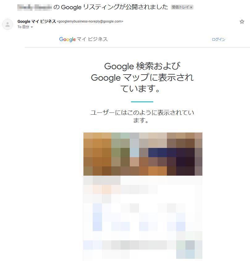 Googleからの回復連絡メール