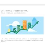MEO対策の効果を測ろう!Googleマイビジネスのレポート機能活用方法を伝授!