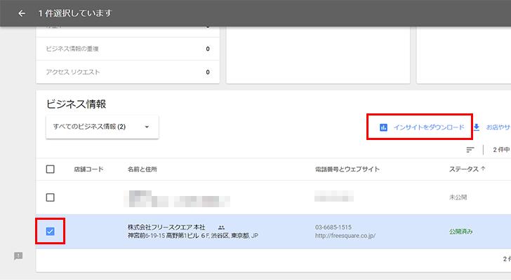 Googleマイビジネスインサイトレポート01