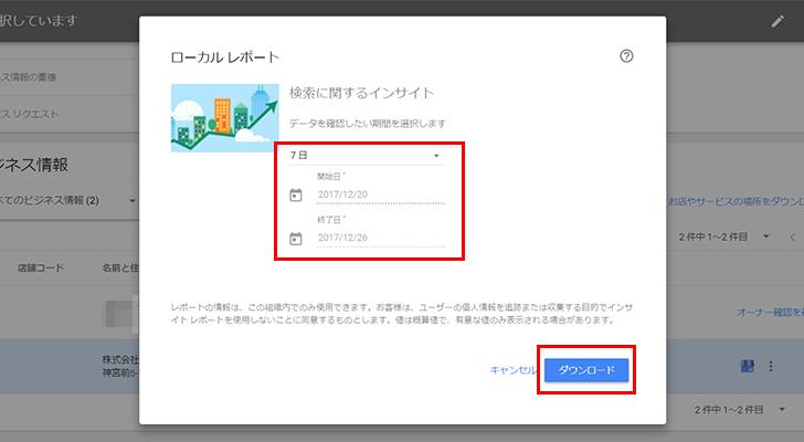 Googleマイビジネスインサイトレポート03