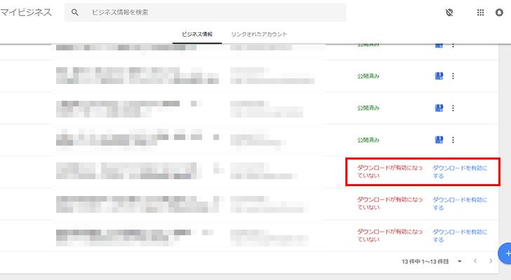 Googleマイビジネスインサイトレポート04