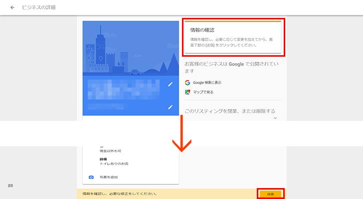 Googleマイビジネスインサイトレポート05