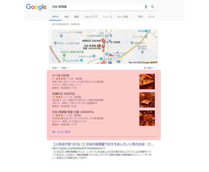 【MEO対策が何故今必要なのか】Googleマップ枠の変移