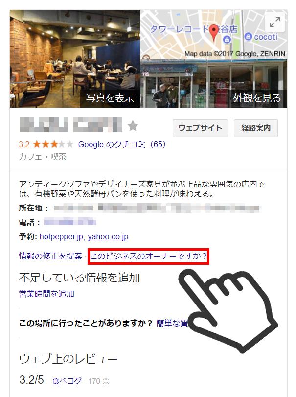 Googleマイビジネス 確認