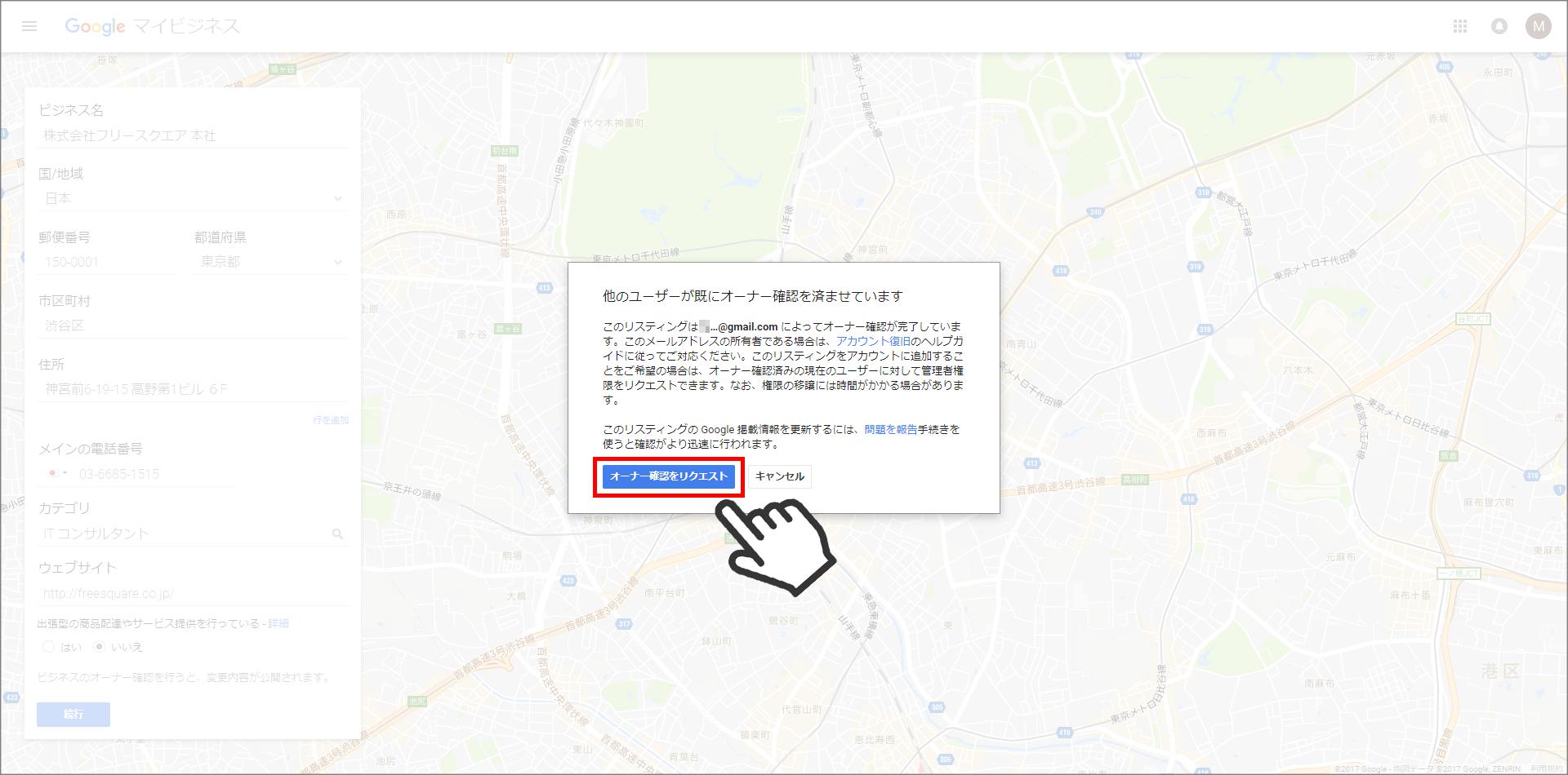 Googleアカウント オーナー権限をリクエスト