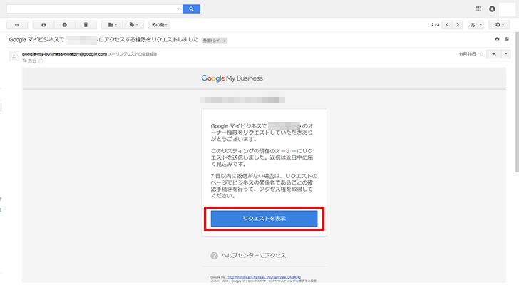 Googleアカウント リクエストを表示