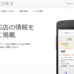 Googleマイビジネスの登録方法|初心者向け解説!
