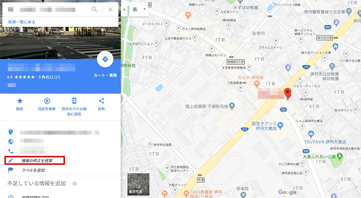 Googleマイビジネス情報の修正を提案01