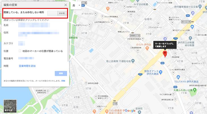 Googleマイビジネス情報の修正を提案02
