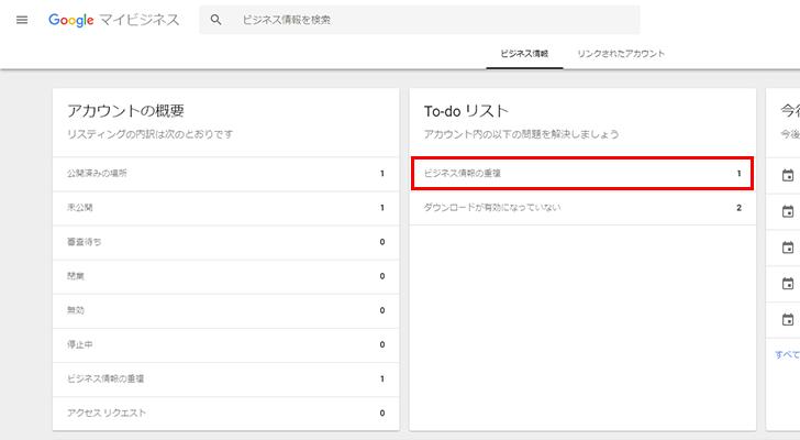 Googleマイビジネス情報の重複削除01