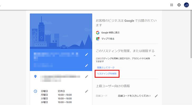 Googleマイビジネス情報の重複削除03
