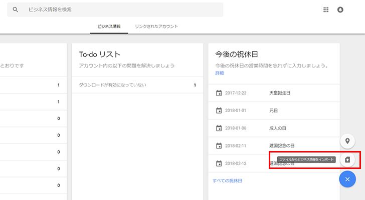 Googleマイビジネス一括登録01