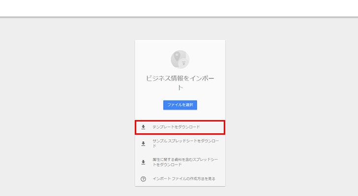 Googleマイビジネス一括登録02