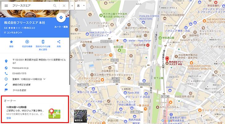 Googleマイビジネス表示画面02