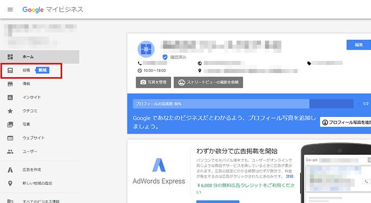 Googleマイビジネス投稿画面01