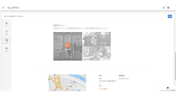 Googleマイビジネスウェブサイト機能06