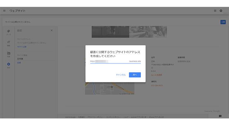 Googleマイビジネスウェブサイト機能07