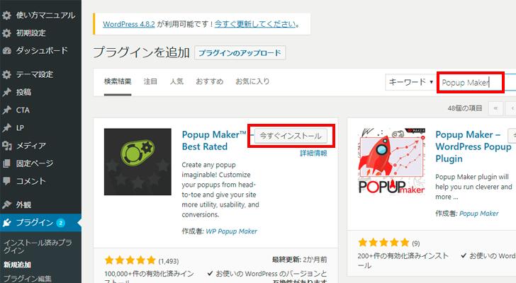 Popup Maker 手順①