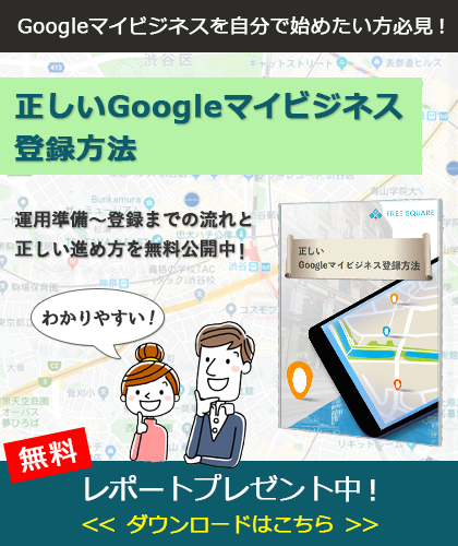 正しいGoogleマイビジネス登録方法