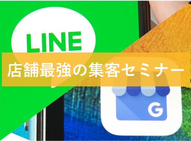 LINE×GMBセミナー