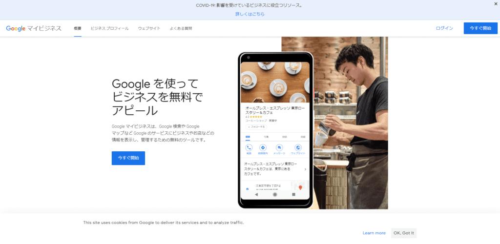 MEO対策Googleマイビジネス登録