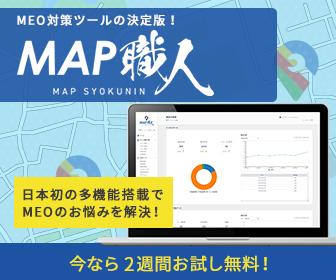 MAP職人【MEO対策&分析・多機能ツール】