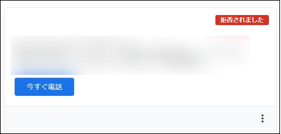 Googleマイビジネス投稿拒否