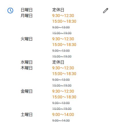 Googleマイビジネス自動修正営業時間
