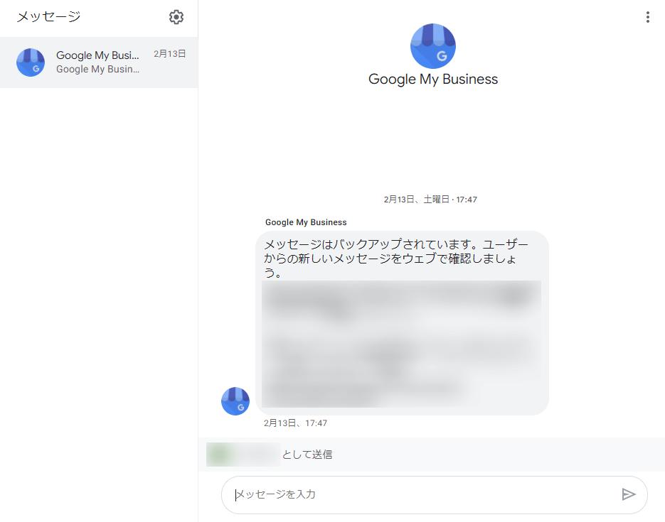Googleマイビジネス 最新動向④