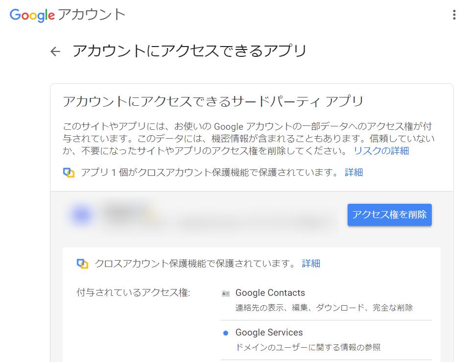 Googleマイビジネス自動修正アプリ