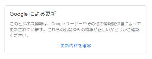 Googleマイビジネス自動修正更新内容を確認