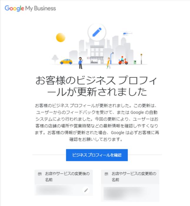Googleマイビジネス自動修正プロフィール更新