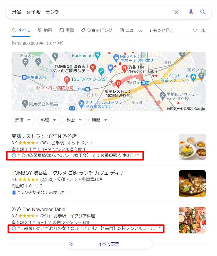 Googleマイビジネス投稿効果画像②