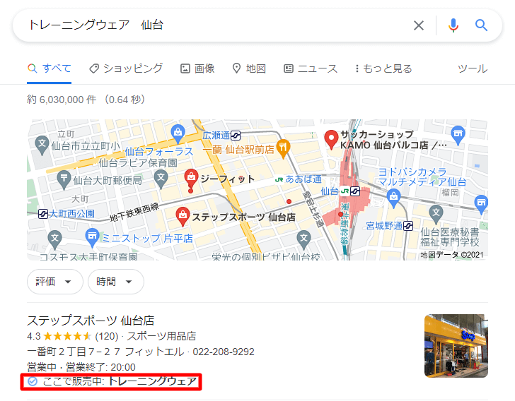 Googleマイビジネス投稿効果画像③