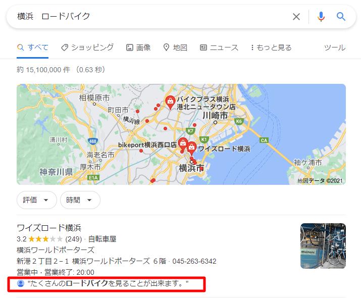 Googleマイビジネス投稿効果画像④