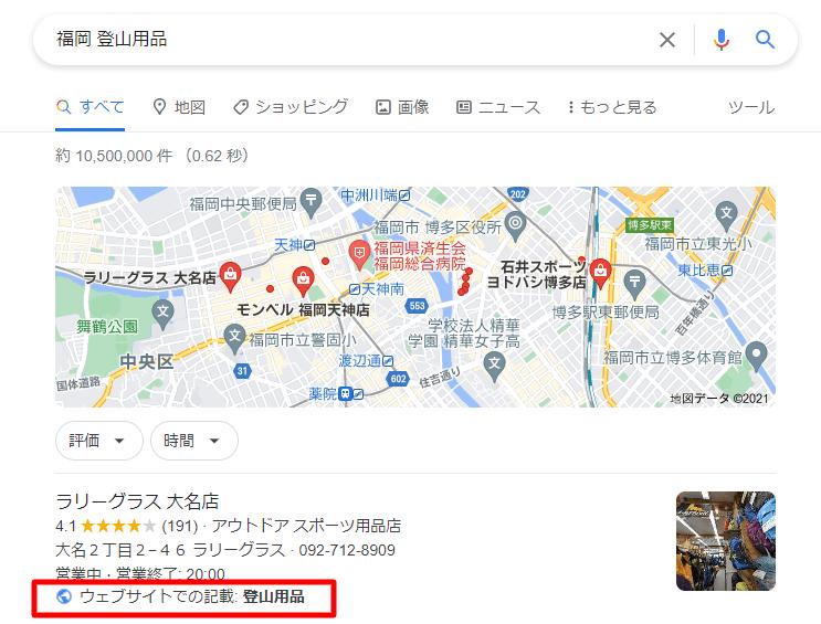 Googleマイビジネス投稿効果画像⑤