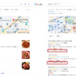 Googleマイビジネスの「注目のメニュー」等はどうしたら表示される?